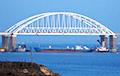 Відэафакт: Вызваленыя ўкраінскія караблі прайшлі пад Крымскім мостам