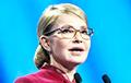 Тимошенко пошутила над «позвонившим» ей роботом с голосом Порошенко