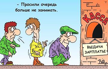 Экономист: Зарплаты в Беларуси упали в два раза