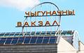 С главного входа вокзала в Минске исчезла вывеска на русском языке