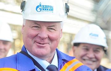 Пенсионер изГазпрома
