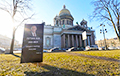 Российский суд оправдал активиста, который «похоронил» Путина