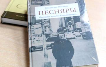 В Минске презентовали книгу о «Песнярах»