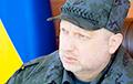 Турчынаў: ФСБ і ГУ ГШ РФ маюць быць прызнаныя тэрарыстычнымі арганізацыямі