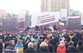 Сторонники Петра Порошенко вышли на митинг в Киеве