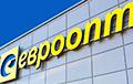 «Кибер-партизаны» остановили работу сайта «Евроопт»