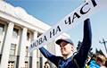 «Это победа!»: Как Рада принимала закон об украинском языке