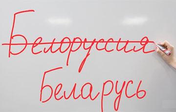 Почему названия «Белоруссия» не существует