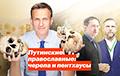 Навальный нашел дорогую недвижимость у министра культуры РФ и массажиста Путина
