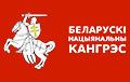 Лидеры БНК Николай Статкевич и Евгений Афнагель посетят Новополоцк
