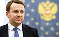 Oreshkin: Russia, Belarus Agreed On About 90% Of Program Of 'Intergration' Of Two States