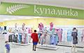 Власти выставили на продажу «Купалинку», отметившую 50-летний юбилей