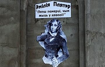 Cтрит-арт: Белорусская Жанна Д'арк обратилась к брестчанам