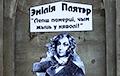 Cтрыт-арт: Беларуская Жанна д'Арк звярнулася да берасцейцаў