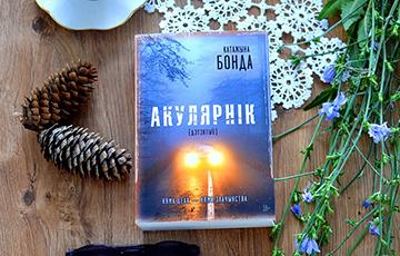 В Беларуси вышла книга популярной польской писательницы с белорусскими корнями