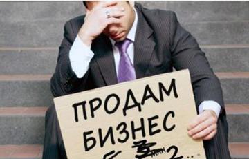 Все больше россиян хотят продать свой бизнес