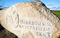 На Лідчыне адкрылася экспазіцыя, прысвечаная паўстанню 1863 года