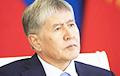 Экс-президента Кыргызстана Атамбаева обвинили в попытке госпереворота