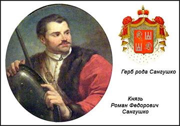 Роман Сангушко: как князь c гербом «Погоня» побеждал Ивана Грозного партизанскими методами