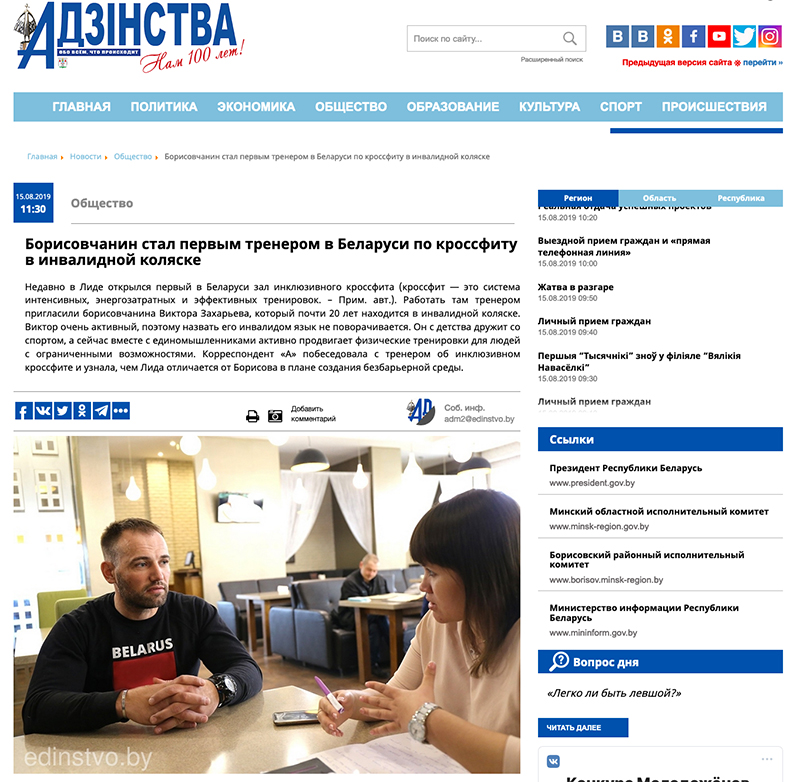 Борисовская газета замазала на фото историко-культурную ценность Республики Беларусь 1