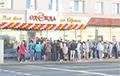 Відэафакт: Сотні жыхароў Віцебска бралі штурмам новы сэканд-хэнд