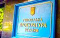 У кабінеце намесніка генпракурора Украіны знайшлі прыладу для праслухоўвання
