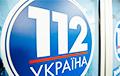 СМИ: СБУ открыла уголовное производство в отношении «112 Украина»