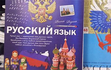 Беларускім школьнікам прадаюць сшыткі з расейскім гербам