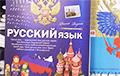 Белорусским школьникам продают тетради с российским гербом