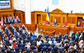 Верховная Рада Украины приняла закон о легализации игорного бизнеса