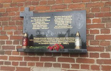 В Миорах установили мемориальную доску в честь солдат армии Андерса