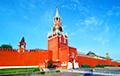 Кремль в транзитной зоне