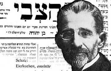 Загадки нашей истории: современный иврит родился в Беларуси