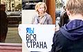 Фотофакт: Уроженка Гомеля с пикетом возле администрации Путина