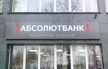 Белорусский банк выплатил куму Путина почти $100 тысяч