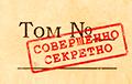 СМИ: Документы об «интеграции» Беларуси и России имеют гриф «Совершенно секретно»