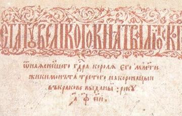 1 марта 1566 года был издан Статут Великого княжества Литовского