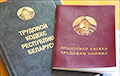 Ва ўпраўленні справамі Лукашэнкі не ведаюць Працоўнага кодэкса?