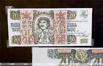 В Минске показали изображения секретных денег