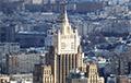 В Москве горело здание российского МИД