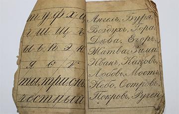 Фотофакт: Лидчанка нашла азбуку, которой больше 100 лет