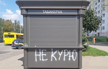 Belarusians Struggle Against 'Tabakerka' Kiosks