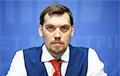 Гончарук: Олигархи сейчас имеют минимальное влияние на украинскую власть