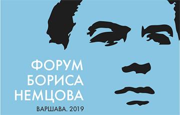 В Варшаве проходит Форум Бориса Немцова