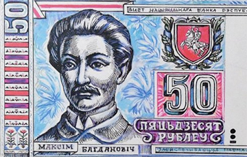 C «Погоней» и БЧБ-флагом: самые красивые деньги в истории Беларуси