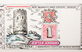В Минске появились деньги с портретом Купалы, Скорины и «Погоней»
