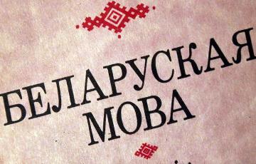 РФ признала белорусов и украинцев носителями русского языка