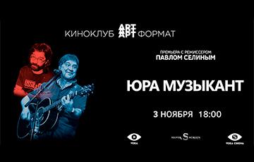Сегодня в Минске покажут грандиозный фильм Павла Селина