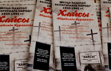 У Віцебску адкрылі выставу памяці ахвяраў сталінскіх рэпрэсій