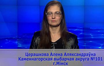 Алена Церашкова: Можна сабрацца разам – і выцягнуць краіну